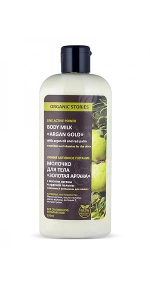Молочко для тела  с маслом арганы и красной пальмы