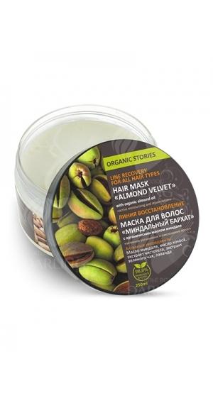 Маска для волос с органическим маслом миндаля