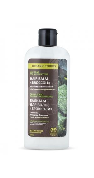 Бальзам для волос Брокколи с лаймом и маслом брокколи