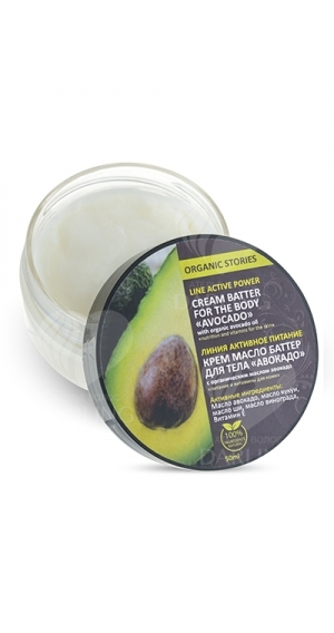Крем масло баттер для тела с органическим маслом авокадо