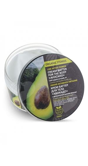 Крем баттер для тела Авокадо с органическим маслом авокадо