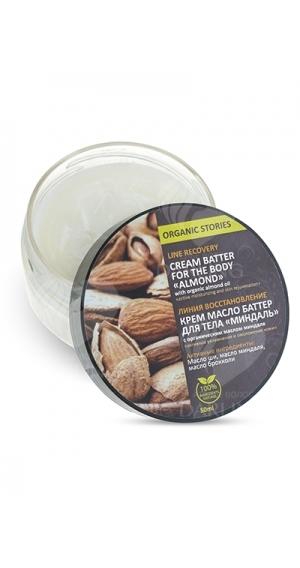 Крем масло баттер для тела с органическим маслом миндаля