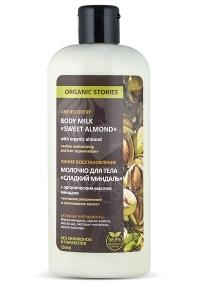 Молочко для тела с органическим маслом миндаля