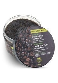 Скраб для тела Арабика с органическим маслом какао