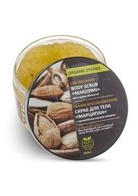 Скраб для тела Марципан с органическим маслом миндаля